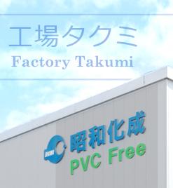 PVCフリーカタログ