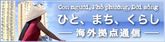 Con nguoi, Pho phuong, Doi song ~ひと、まち、くらし~