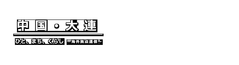 中国・大連 ブログ ひと、まち、くらし -海外拠点通信-