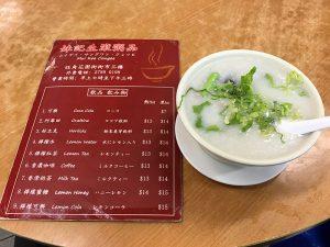 粥麺専家(チョッミンチュンガー)