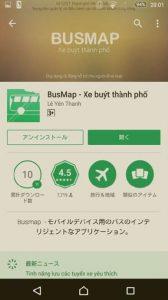 BUSMAPのアプリ